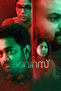 Virus Malayalam Malayalam Movie Review