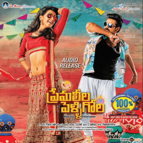Prema Leela Pelli Gola Movie Review Telugu Movie Review