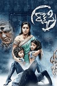Rakshasi Telugu Movie Review Telugu Movie Review