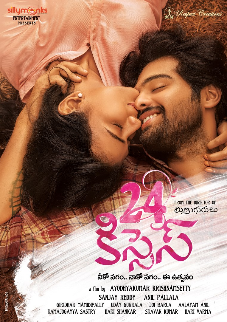 24 Kisses Movie Review Tamil Movie Review