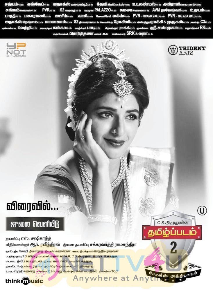 Thamizh Padam 2.0 Movie Posters