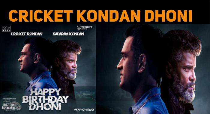 Kadaram Kondan Team Wishes Dhoni A Happy Birthday!