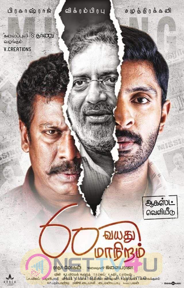 60 Vayathu Maaniram Movie Poster