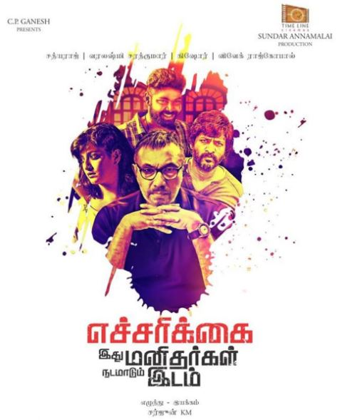 Echcharikkai Idhu Manidhargal Nadamaadum Idam Movie Review