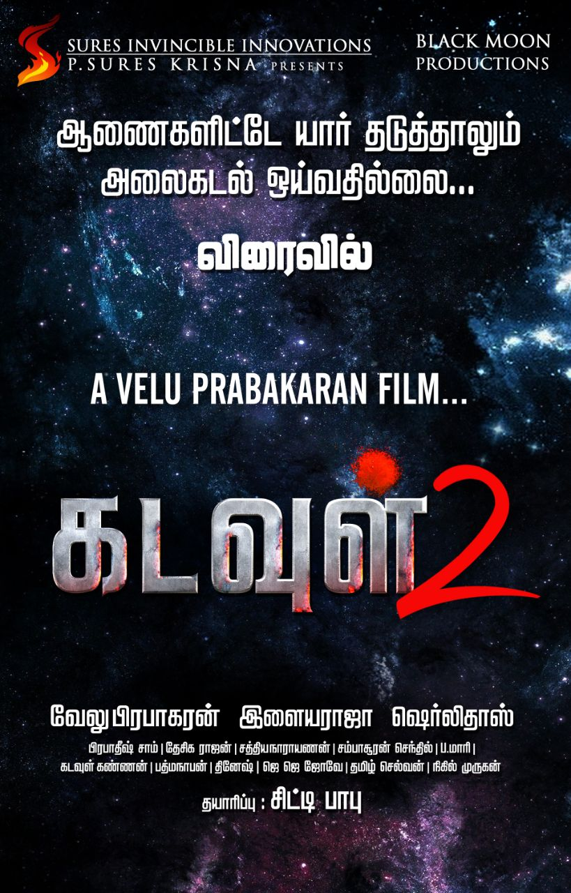 Kadavul 2 Movie Review Tamil Movie Review