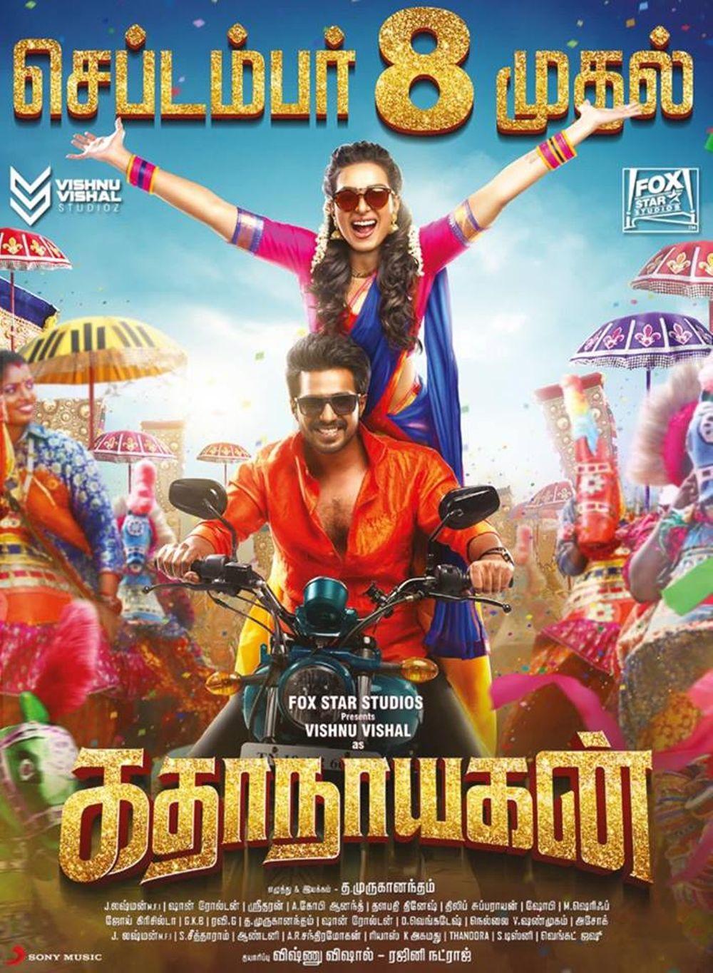 Katha Nayagan  Movie Review Tamil Movie Review