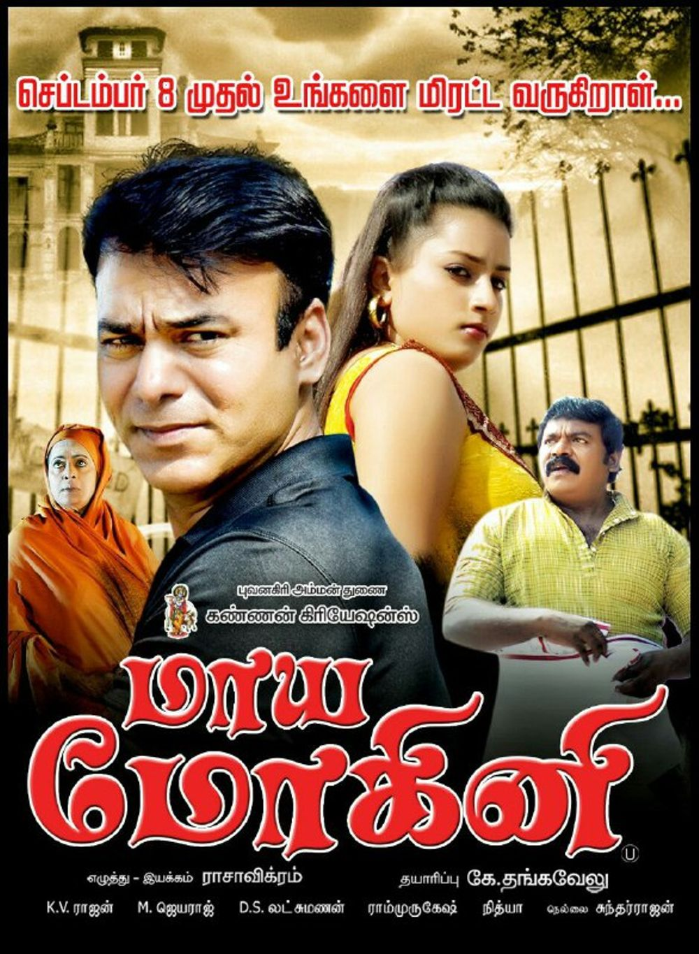 Maya Mohini Movie Review Tamil Movie Review