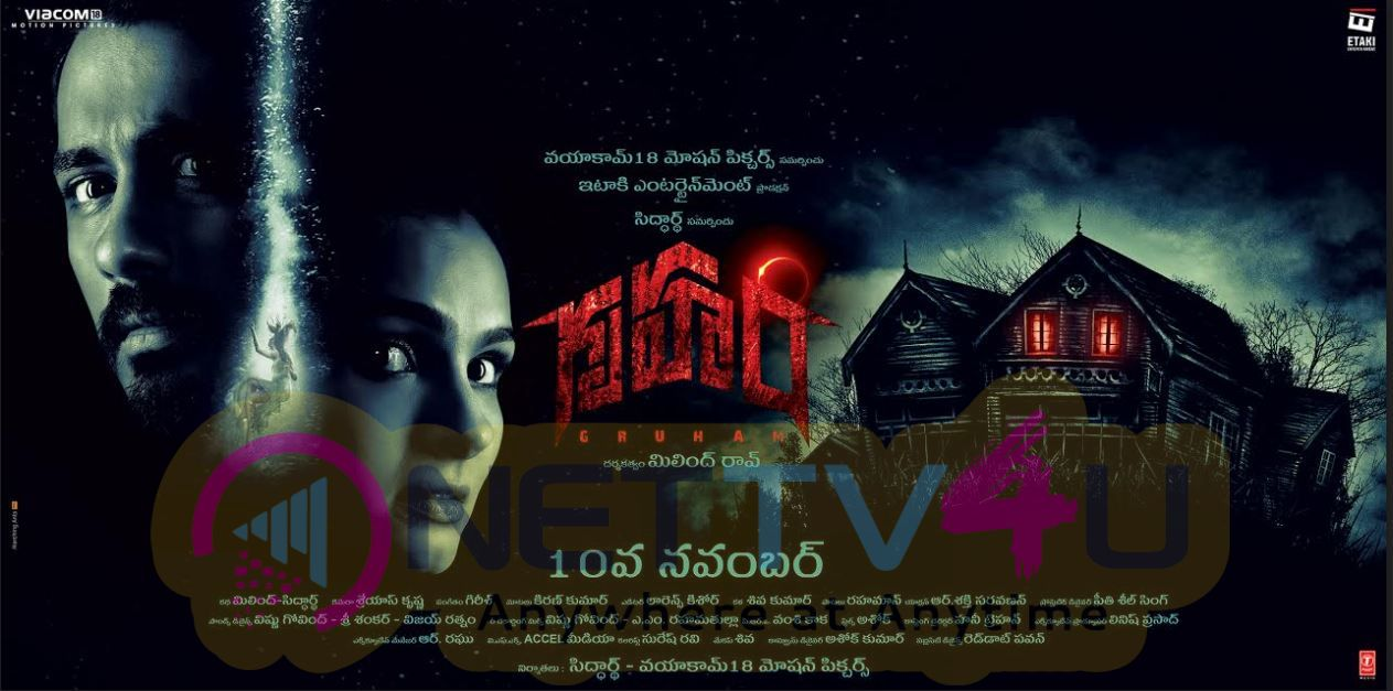Gruham Movie Release Date Poster