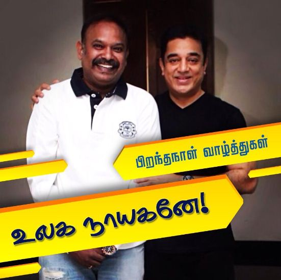 Venkat Prabhu Wishes Kamal On His Birthday! What Is Controversial In This?