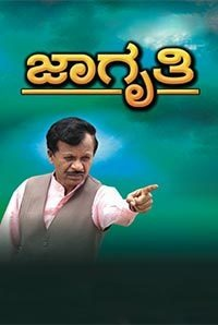 Jagruthi Movie Review Kannada Movie Review
