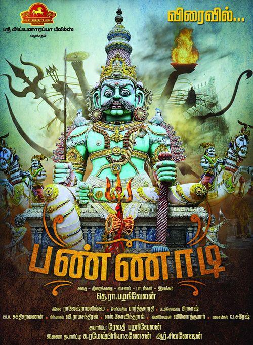 Pannadi Movie Review