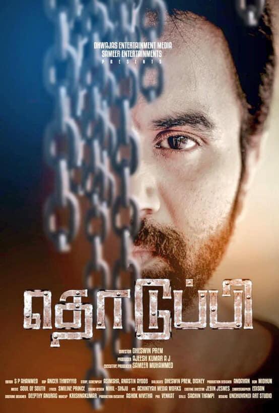Thoduppi Movie Review Tamil Movie Review