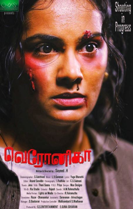 Veronika Movie Review Tamil Movie Review