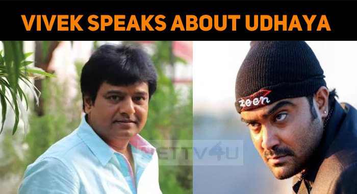 Vivek Speaks About Vijay's Brother!