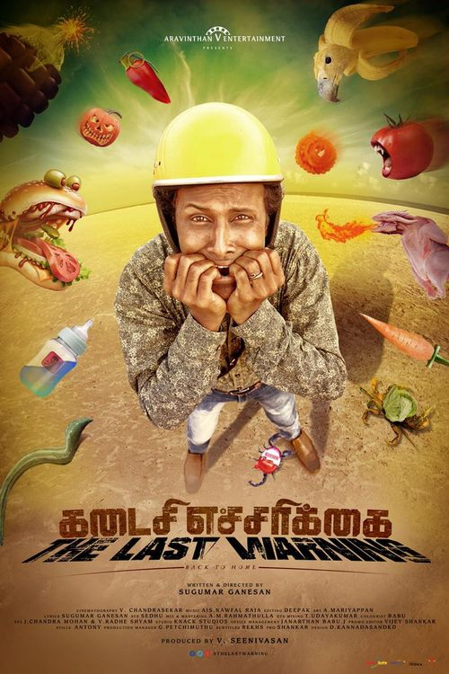 Kadaisi Echcharikkai Movie Review
