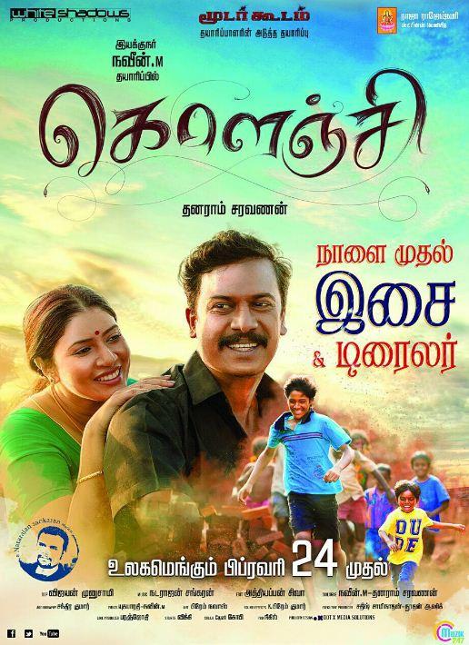 Kolanji To Hit The Screens From 24th February!
