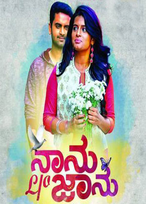Naanu L/O Jaanu Movie Review Kannada Movie Review
