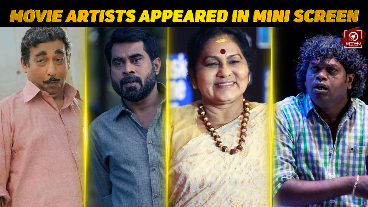 Malayalam Top Actors And Actresses Who Acted On Small Screen
