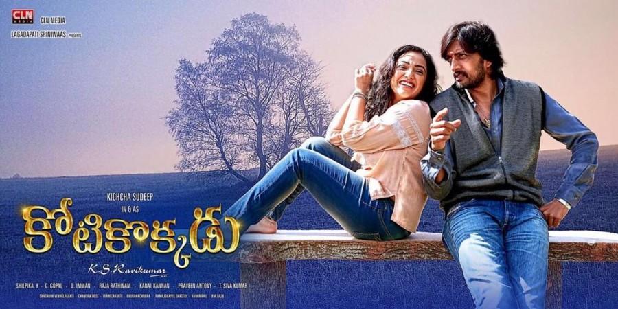Kotikokkadu Movie Review Telugu Movie Review