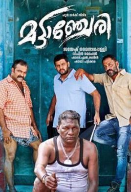 Mattancherry Movie Review Malayalam Movie Review