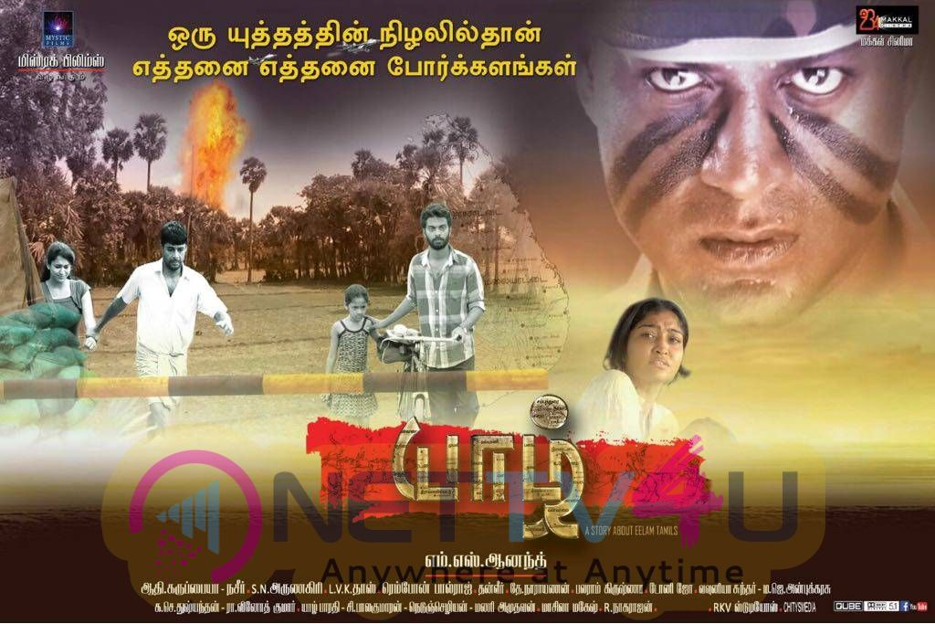 Yazh Movie Press Release Images