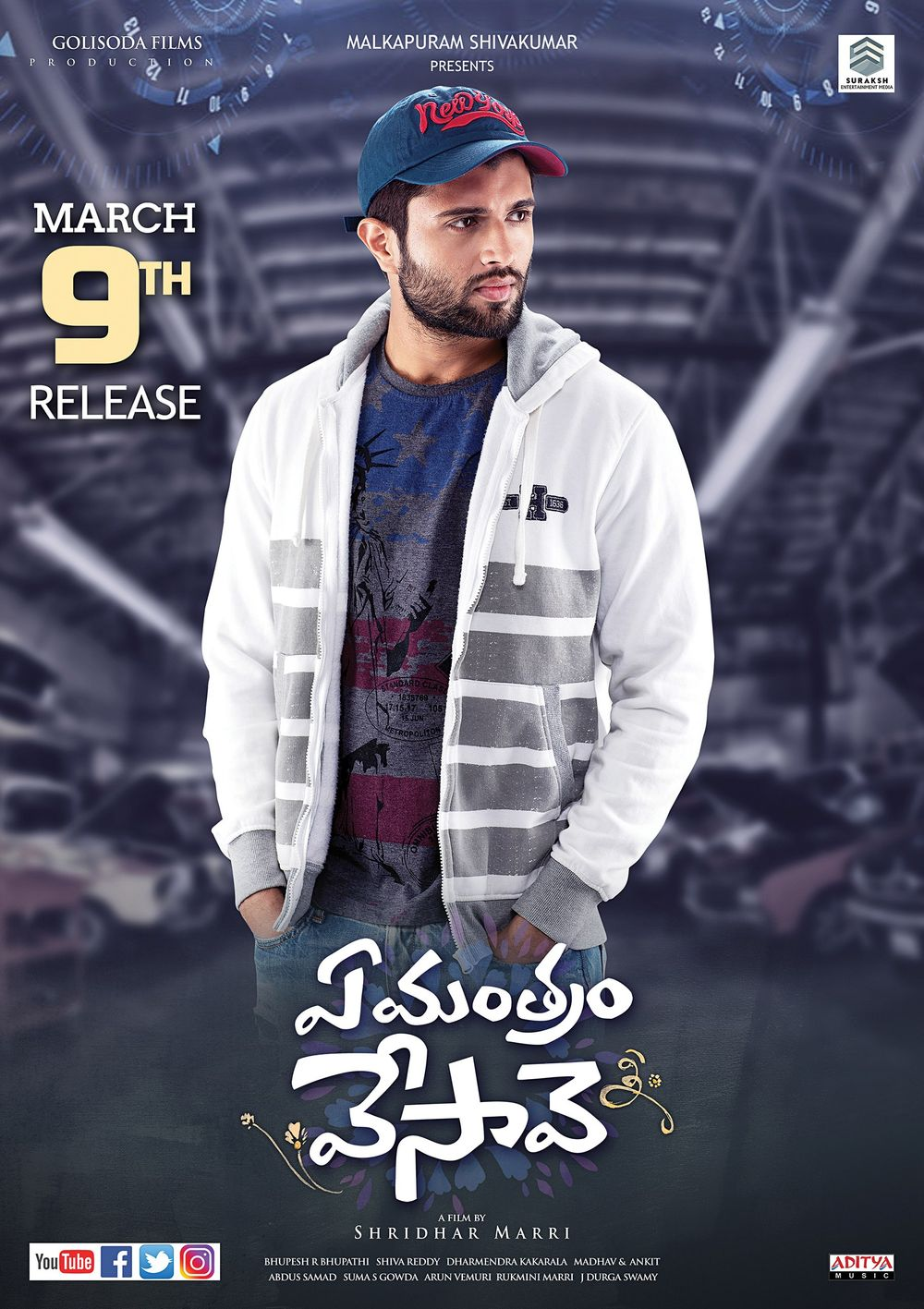 Ye Mantram Vesave Movie Review Telugu Movie Review