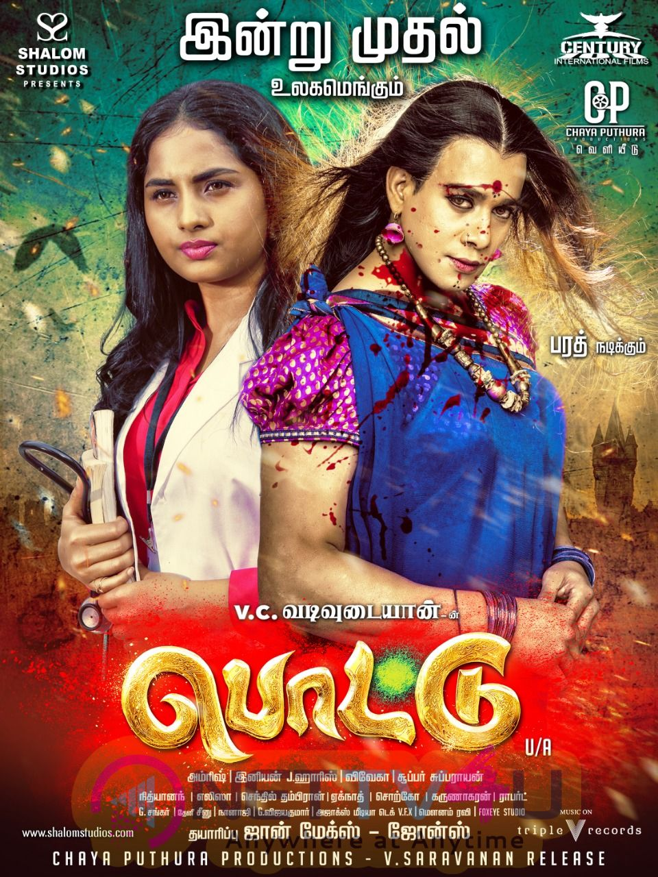 Pottu Movie Posters Tamil Gallery