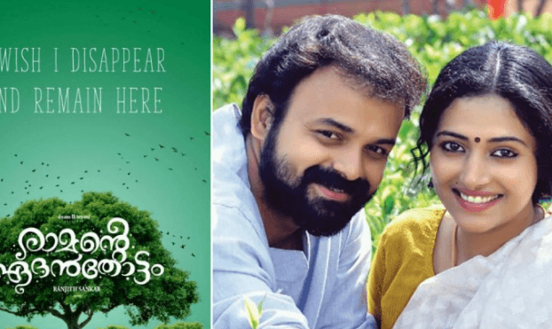 Ramante Edanthottam Turns Favorite Among Stars