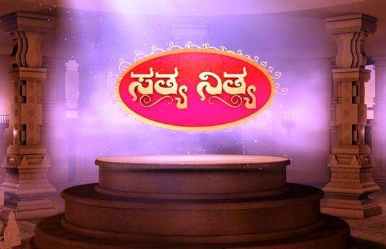 Sathya Nithya