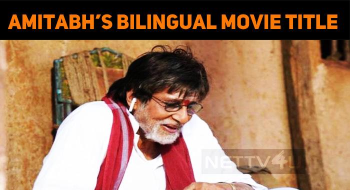 Uyarndha Manithan Hindi Version Title Is Here!