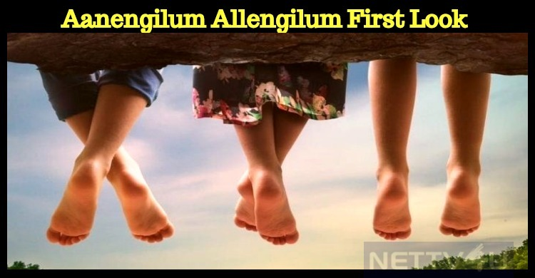 Aanengilum Allengilum First Look Impresses The ..
