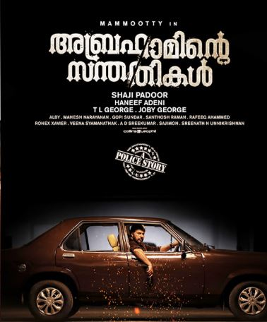 Abrahaminte Santhathikal Movie Review Malayalam Movie Review