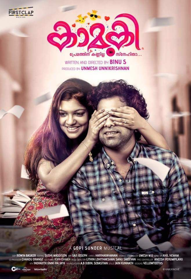 Kamuki Movie Review Malayalam Movie Review