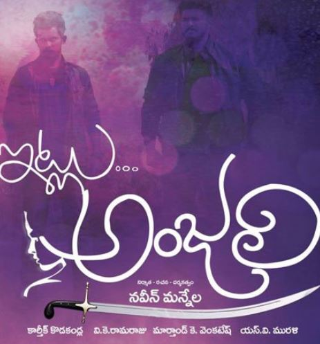 Itlu Anjali Movie Review Telugu Movie Review