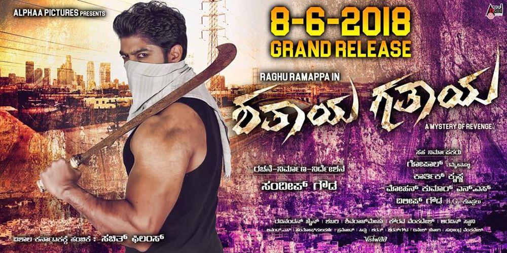 Shathaya Gathaya Movie Review Kannada Movie Review
