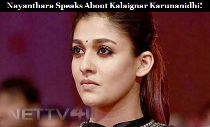 Nayanthara Speaks About Kalaignar Karunanidhi!