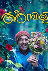 Ambili Movie Review Malayalam Movie Review