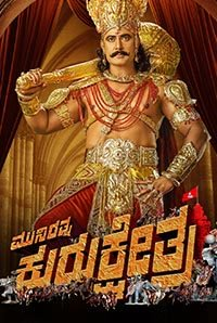 Kurukshetra Movie Review Kannada Movie Review