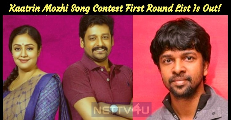 Kaatrin Mozhi Song Contest First Round List Is ..