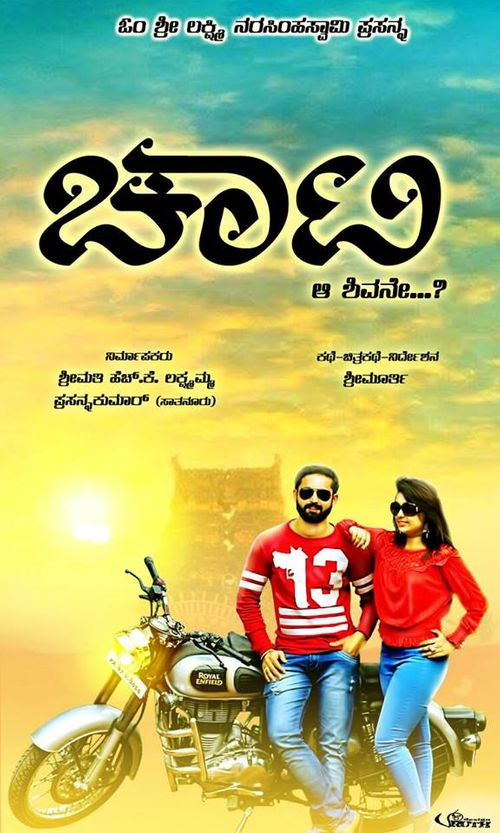 Chaati Movie Review