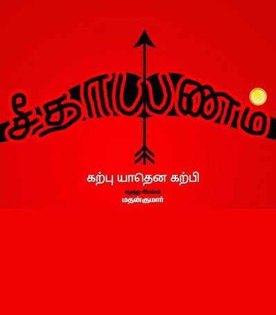 Seethaayanam Movie Review