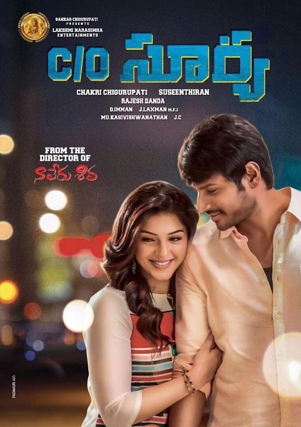 C/O. Surya Movie Review Telugu Movie Review