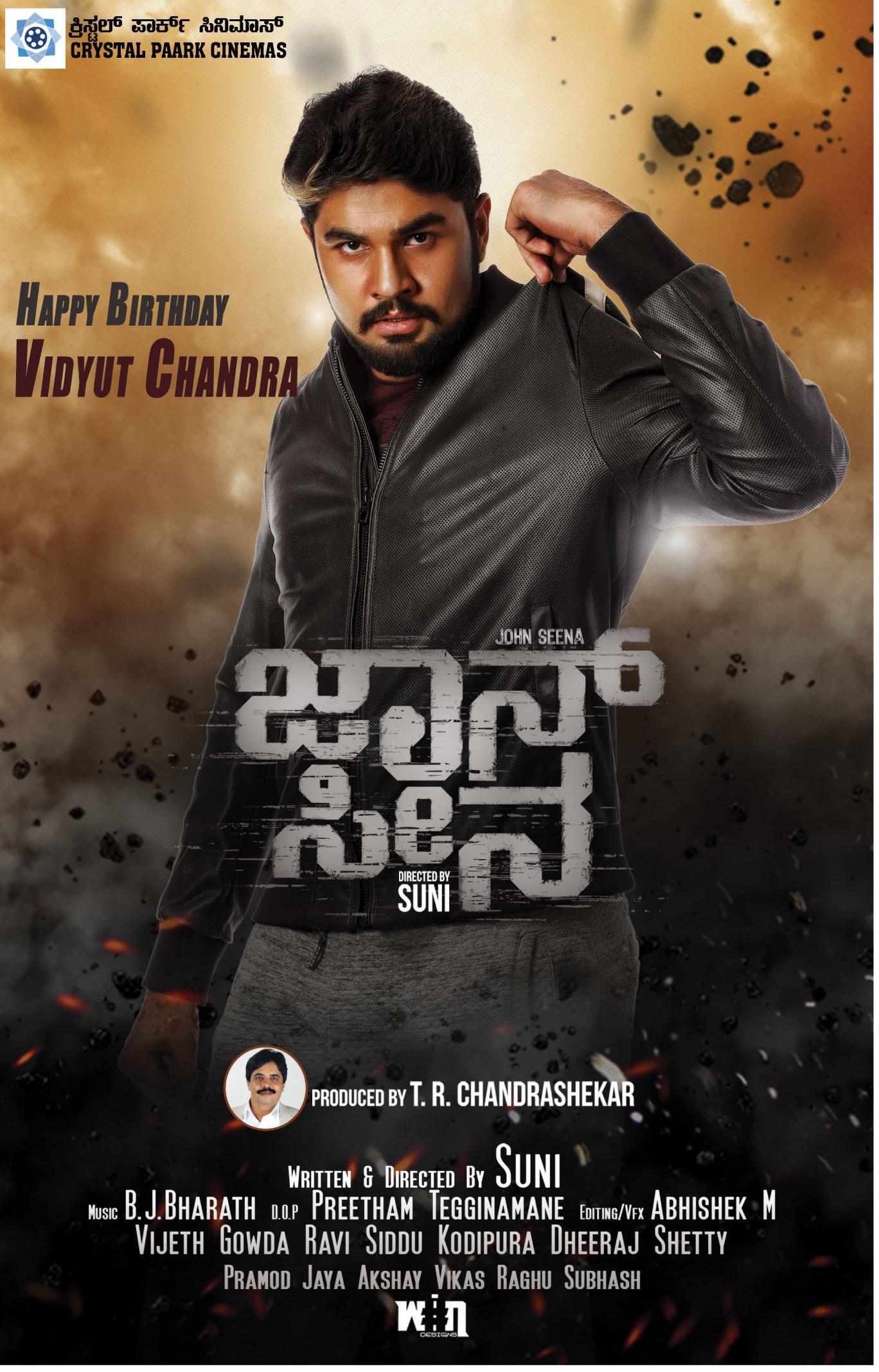 John Seena Movie Review Kannada Movie Review