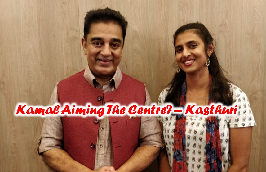 Kasthuri Speaks About Kamal's Plan In Politics!