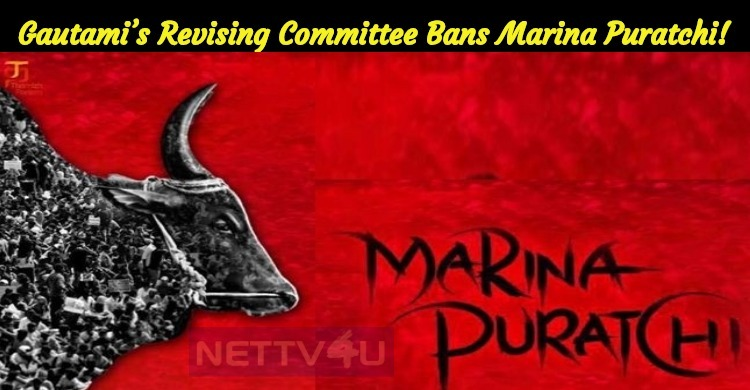 Gautami's Revising Committee Bans Marina Puratchi!