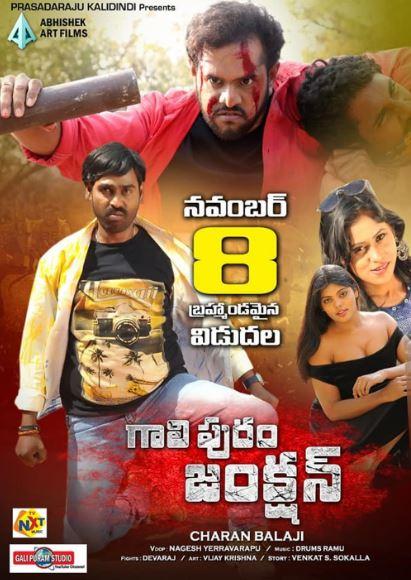 Gaalipuram Junction Movie Review