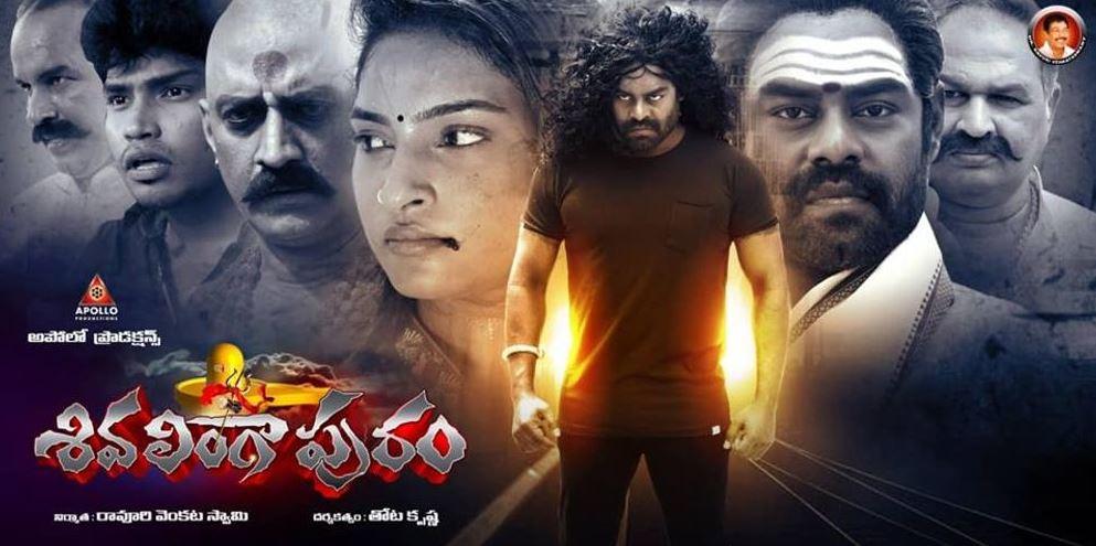 Sivalinga Puram Movie Review