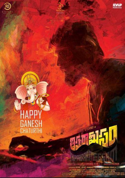 Thipparaa Meesam Movie Review