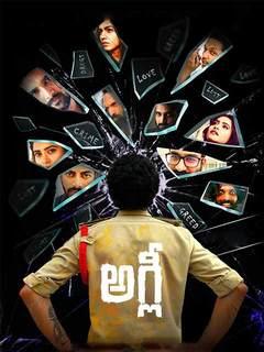 Ugly Telugu Movie Review