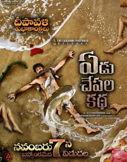 Yedu Chepala Kadha Movie Review